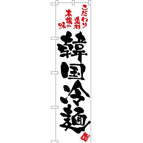 【2枚セット】のぼり 韓国冷麺(白) TNS-192 看板 ポスター タペストリー 集客 【スマートのぼり】 [並行輸入品]