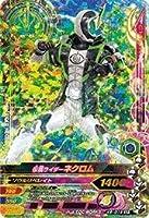 ガンバライジング/バッチリカイガン6弾/K6-019 仮面ライダーネクロム SR