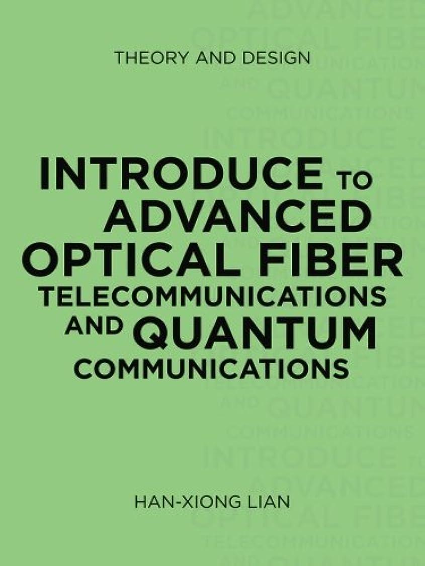慢動力学すべきIntroduce to Advanced Optical Fiber Telecommunications and Quantum Communications: Theory and Design