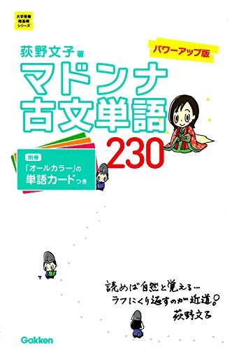 マドンナ古文単語230 パワーアップ版 (大学受験超基礎シリーズ)の詳細を見る