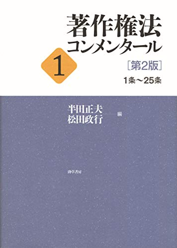 著作権法コンメンタール1 第2版