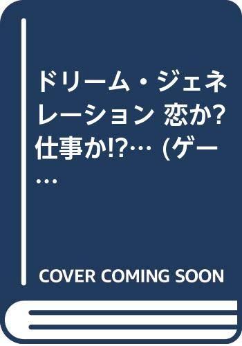 ドリーム・ジェネレーション 恋か?仕事か!?… (ゲーム必勝法スペシャル)