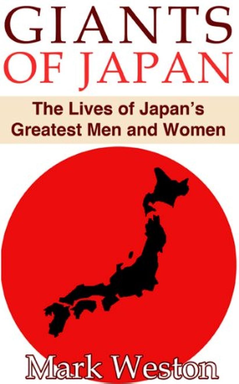 集める忘れっぽい熱心Giants of Japan (English Edition)
