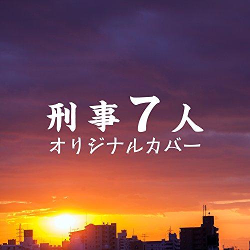 刑事7人 ORIGINAL COVER