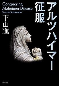 アルツハイマー征服 (角川書店単行本)