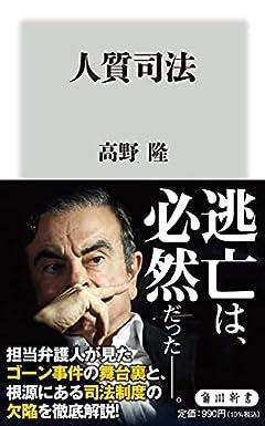 人質司法 (角川新書)