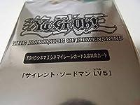 最終商品 遊戯王 「サイレント・ソードマンLV5」TOHOシネマズマイレージカード入会特典