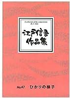 江戸信吾 作曲 琴 楽譜 ひかりの梯子 (送料など込)