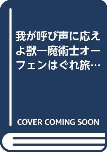 我が呼び声に応えよ獣―魔術士オーフェンはぐれ旅 (富士見ファンタジア文庫)