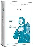 先人祭(跨越四十年翻译历程,中文全译本首次面世)