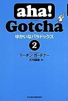 aha! Gotcha ゆかいなパラドックス(2)