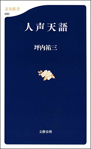 人声天語 (文春新書)