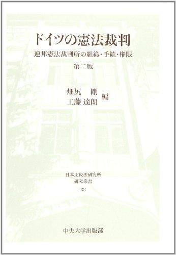 ドイツの憲法裁判―連邦憲法裁判所の組織・手続・権限 (日本比較法研究所研究叢書 88)