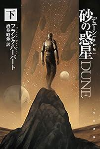 デューン 砂の惑星〔新訳版〕 下 デューン・シリーズ (ハヤカワ文庫SF)