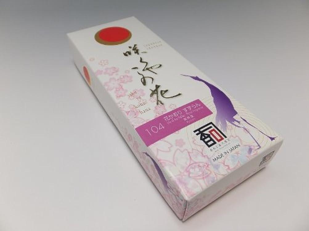 取り消す自分の実質的「あわじ島の香司」 日本の香りシリーズ  [咲くや この花] 【104】 花かおり すずらん (煙少)