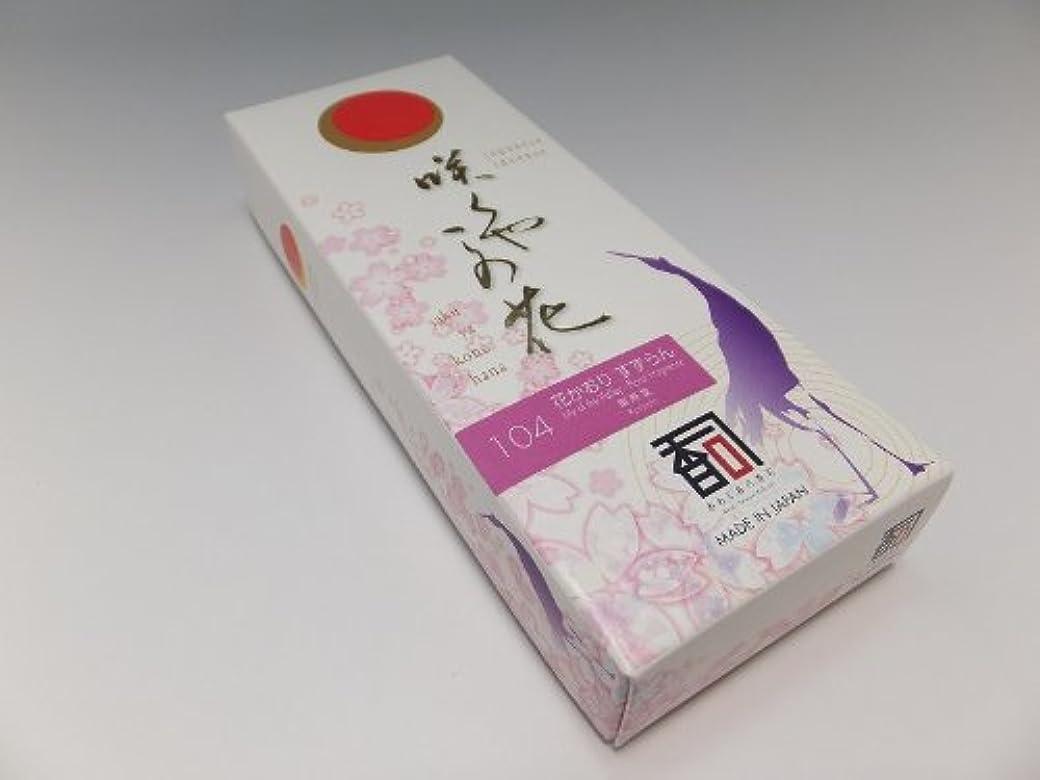 アラビア語犠牲犠牲「あわじ島の香司」 日本の香りシリーズ  [咲くや この花] 【104】 花かおり すずらん (煙少)