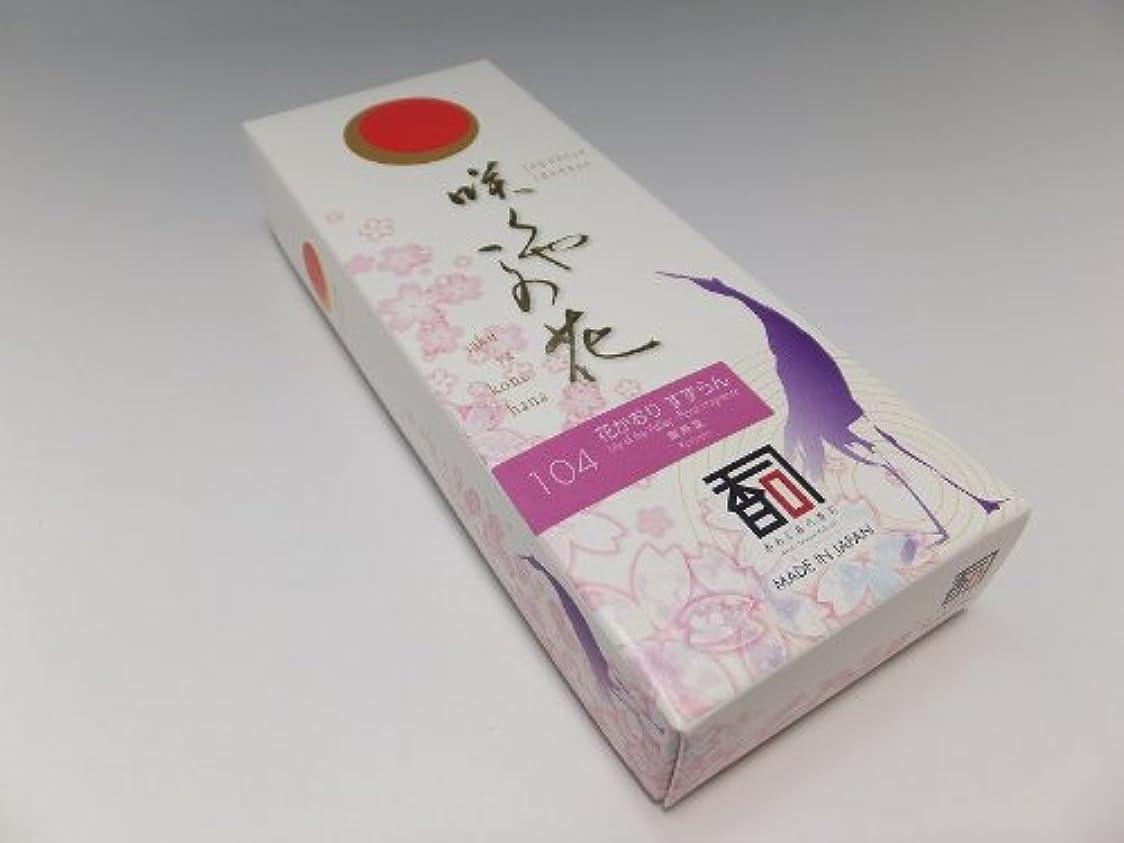 置換好む全部「あわじ島の香司」 日本の香りシリーズ  [咲くや この花] 【104】 花かおり すずらん (煙少)