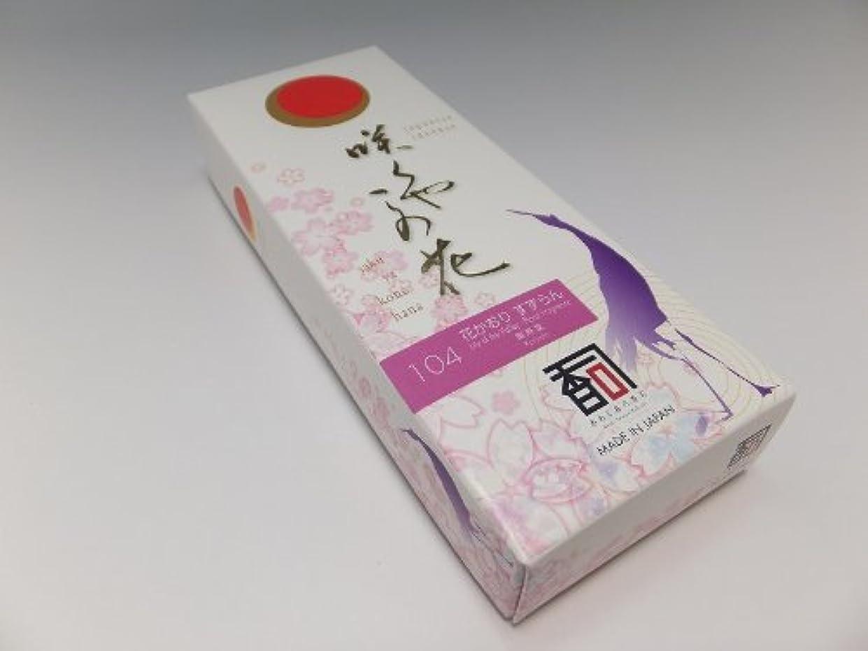 魔女レンジ緊張「あわじ島の香司」 日本の香りシリーズ  [咲くや この花] 【104】 花かおり すずらん (煙少)