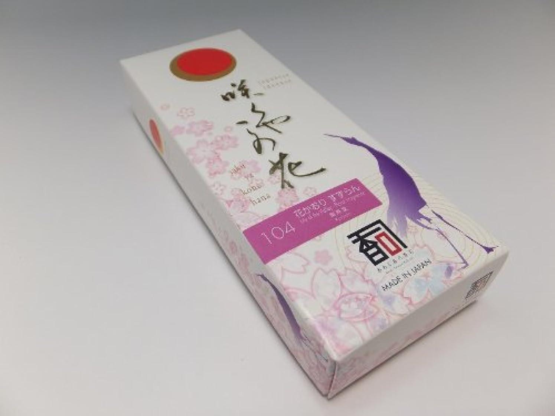バックアップ半ばぴかぴか「あわじ島の香司」 日本の香りシリーズ  [咲くや この花] 【104】 花かおり すずらん (煙少)