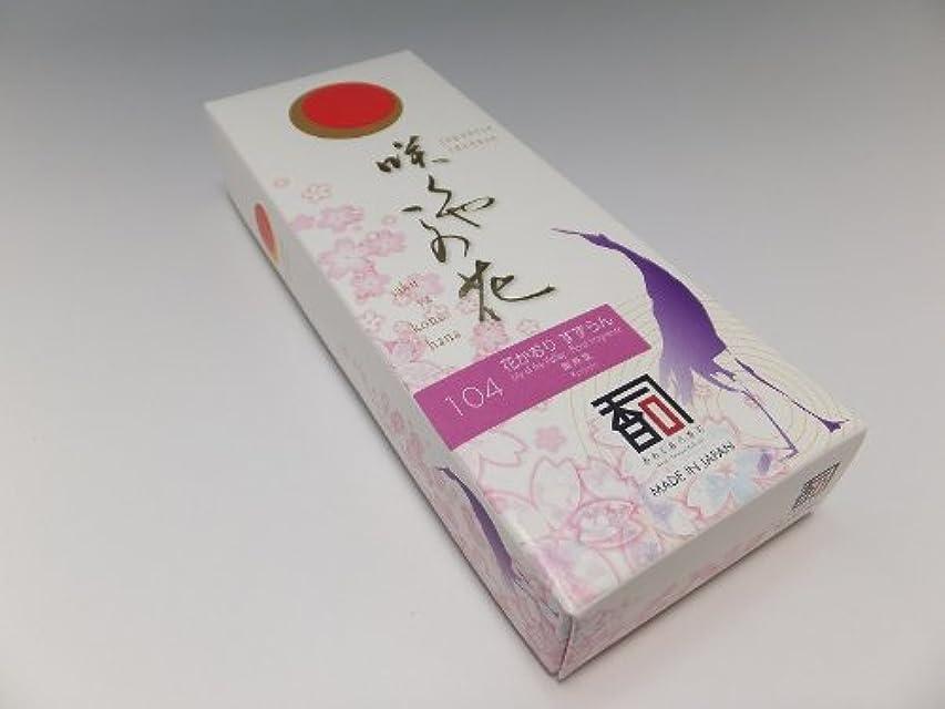「あわじ島の香司」 日本の香りシリーズ  [咲くや この花] 【104】 花かおり すずらん (煙少)