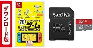 ナビつき! つくってわかる はじめてゲームプログラミング|オンラインコード版 + サンディスク microSD 256GB