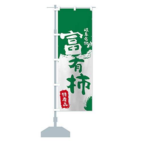 富有柿 のぼり旗 サイズ選べます(ハーフ30x90cm 左チチ)