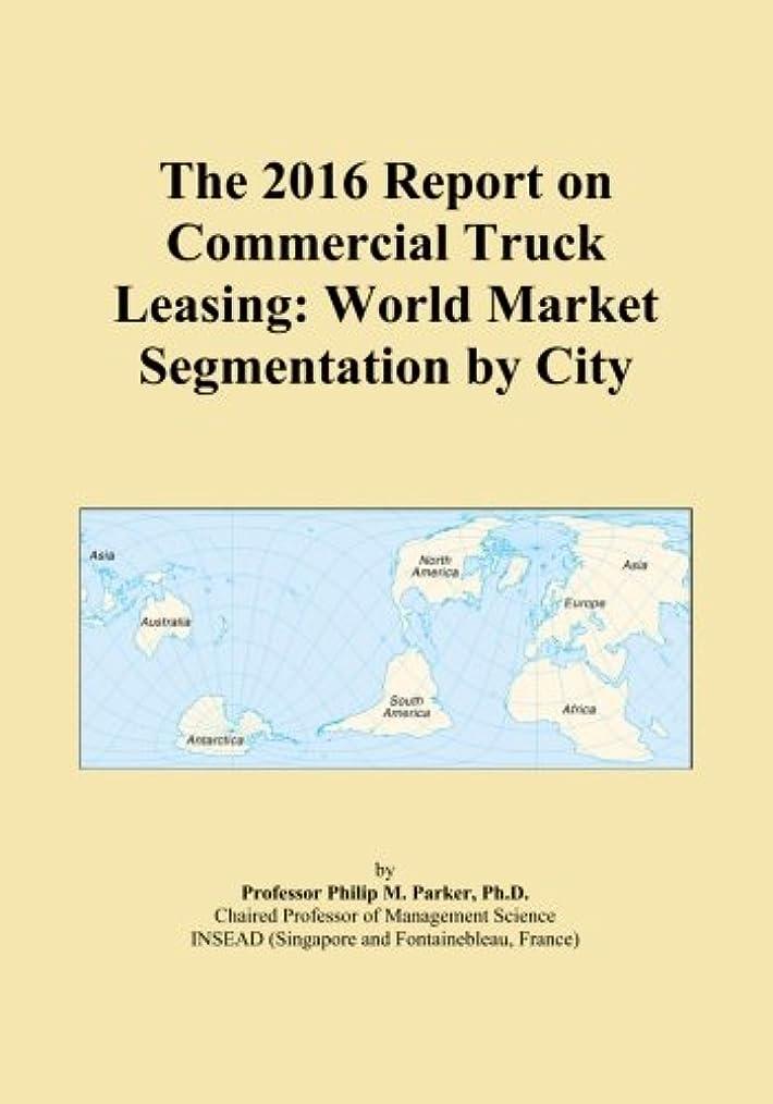 公式カトリック教徒トレイルThe 2016 Report on Commercial Truck Leasing: World Market Segmentation by City