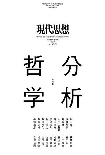 現代思想 2017年12月臨時増刊号 総特集◎分析哲学