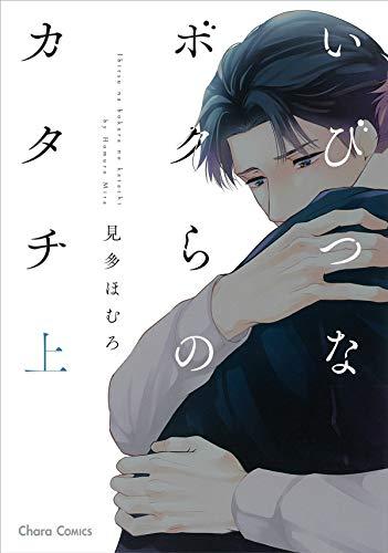 いびつなボクらのカタチ(上) (CHARA コミックス)