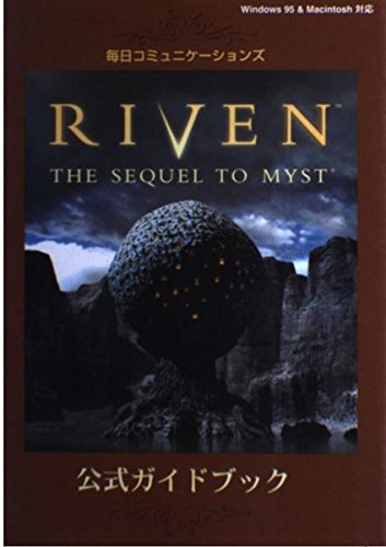 RIVEN THE SEQUEL TO MYST 公式ガイドブック