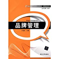 Brand management in the 21st century economic management boutique marketing materials * Series(Chinese Edition)