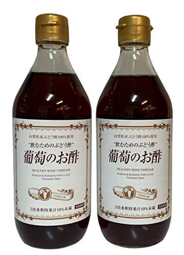 飲むためのぶどう酢 山梨県産ぶどう酢 100% 使用 500ml 5倍希釈 (ぶどう酢)2本セット