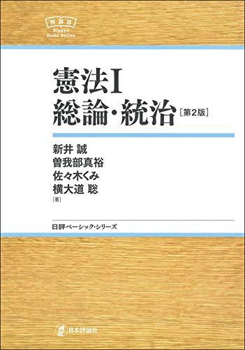 憲法I 総論・統治 【第2版】 (日評ベーシック・シリーズ)