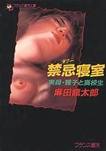 禁忌寝室ーー実母・雅子と高校生 (フランス書院文庫)