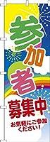 既製品のぼり旗 「参加者募集」 短納期 高品質デザイン 600mm×1,800mm のぼり