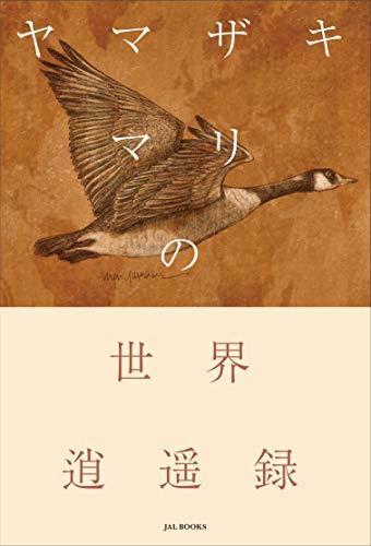 ヤマザキマリの世界逍遥録 (JAL BOOKS)