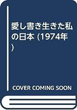 愛し書き生きた私の日本 (1974年)