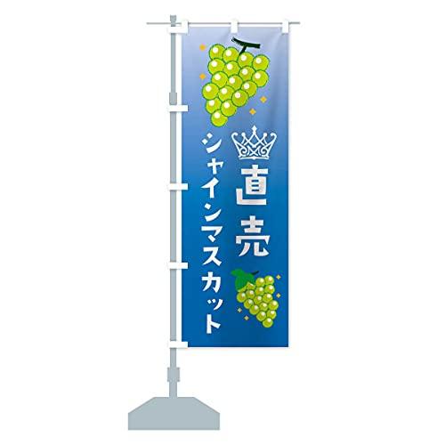 シャインマスカット直売・葡萄・ぶどう のぼり旗 サイズ選べます(ショート60x150cm 左チチ)