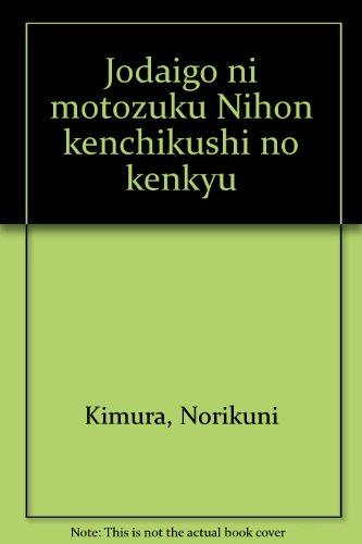 上代語にもとづく日本建築史の研究