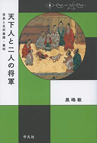 天下人と二人の将軍: 信長と足利義輝・義昭 (中世から近世へ)