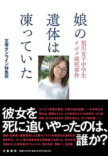 『娘の遺体は凍っていた 旭川女子中学生イジメ凍死事件』無責任と人間性の欠落 教育現場の抱える闇