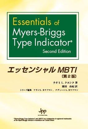 エッセンシャルMBTI (MBTI)