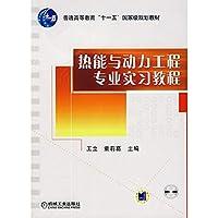 """热能与动力工程专业实习教程(普通高等教育""""十一五""""国家级规划教材)"""