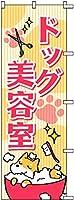 のぼり旗 ドッグ美容室 600×1800mm 株式会社UMOGA