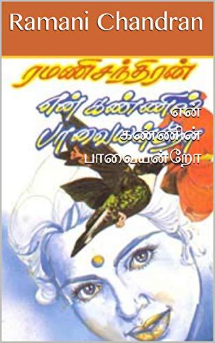 என் கண்ணின் பாவையன்றோ (Tamil Edition)