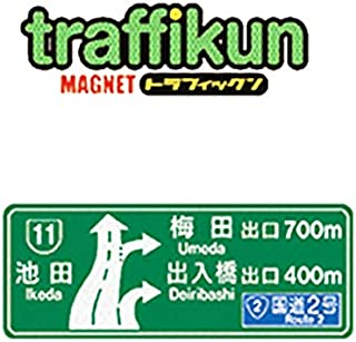 標識製造会社が本気で作った、圧倒的リアリティ ミニチュア道路標識 出入橋 マグネット ステッカー