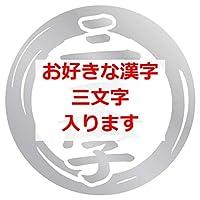 nc-smile 切文字 一文字 漢字 カッティングステッカー 抱負 目標 決意 を表す 色々使える漢字 楷書体 Mサイズ オーダーメイド (シルバー, Mサイズ・三文字オーダー)