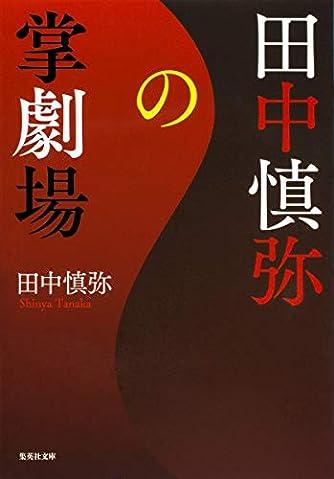 田中慎弥の掌劇場 (集英社文庫)