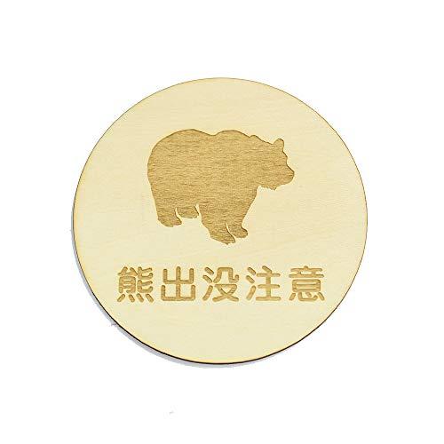 動物 店舗 案内 注意 木製ドアサイン 丸型 直径9cm インテリア ピクトサイン (熊出没注意)