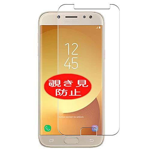 VacFun Anti Espia Protector de Pantalla Compatible con Samsung Galaxy J5 2017, Screen Protector Sin Burbujas Película Protectora (Not Cristal Templado) Filtro de Privacidad New Version